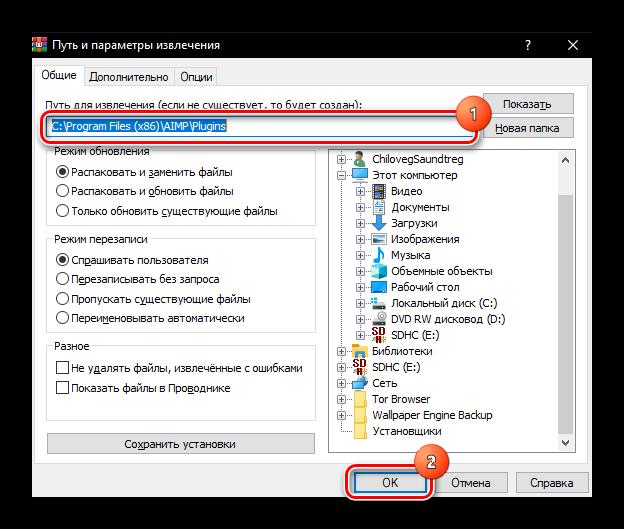 Как слушать музыку ВКонтакте, не заходя в него-53