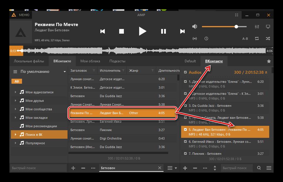 Как слушать музыку ВКонтакте, не заходя в него-58