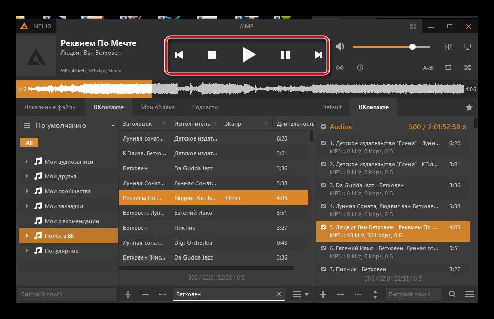 Как слушать музыку ВКонтакте, не заходя в него-59