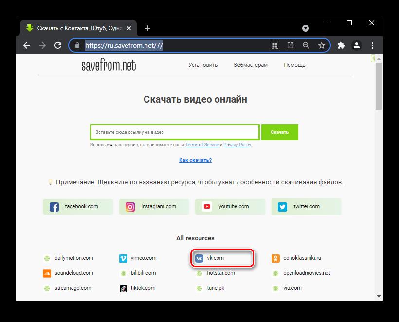 Как слушать музыку ВКонтакте, не заходя в него-6