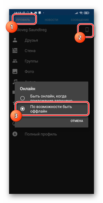 Как слушать музыку ВКонтакте, не заходя в него-60
