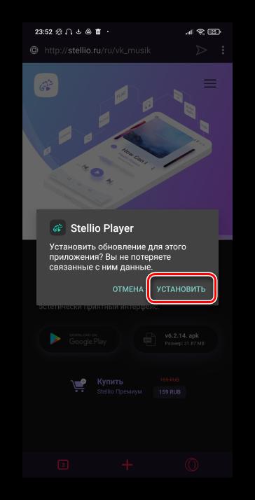 Как слушать музыку ВКонтакте, не заходя в него-68