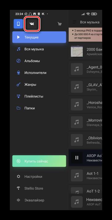 Как слушать музыку ВКонтакте, не заходя в него-69
