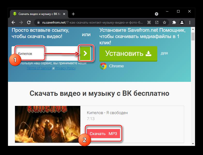 Как слушать музыку ВКонтакте, не заходя в него-7