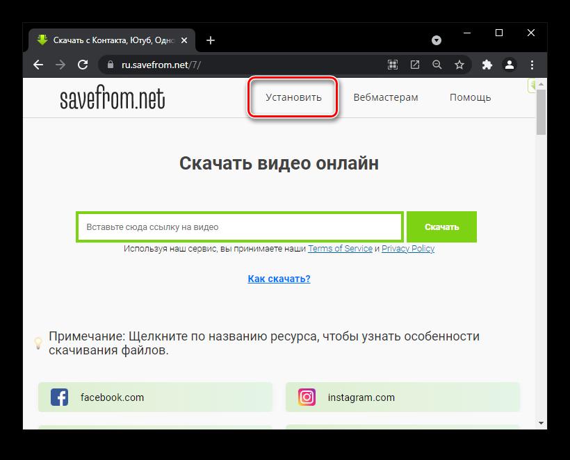 Как слушать музыку ВКонтакте, не заходя в него-8