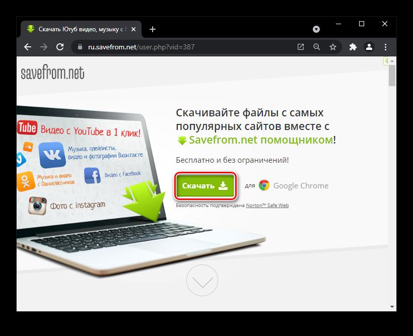 Как слушать музыку ВКонтакте, не заходя в него-9