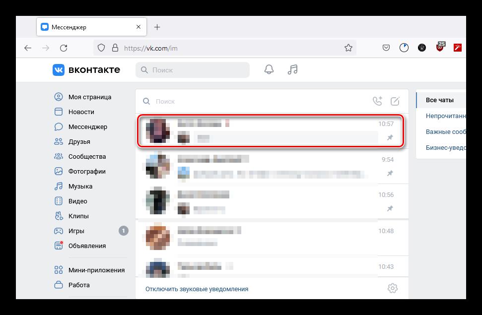 Как-узнать-сколько-сообщений-в-диалоге-ВКонтакте-1