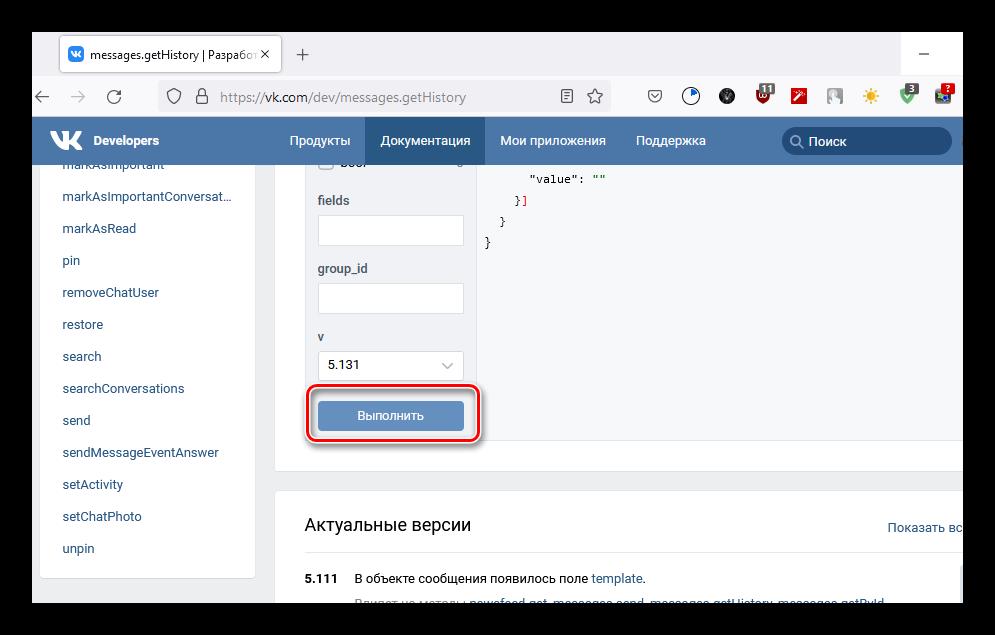 Как-узнать-сколько-сообщений-в-диалоге-ВКонтакте-11