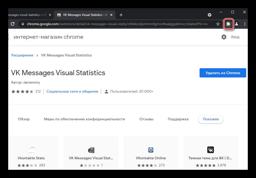 Как-узнать-сколько-сообщений-в-диалоге-ВКонтакте-15