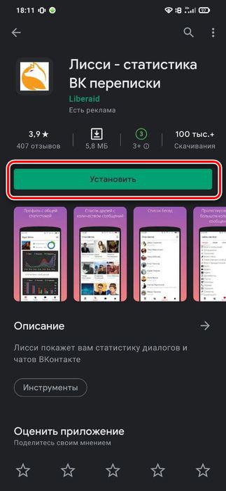 Как-узнать-сколько-сообщений-в-диалоге-ВКонтакте-21