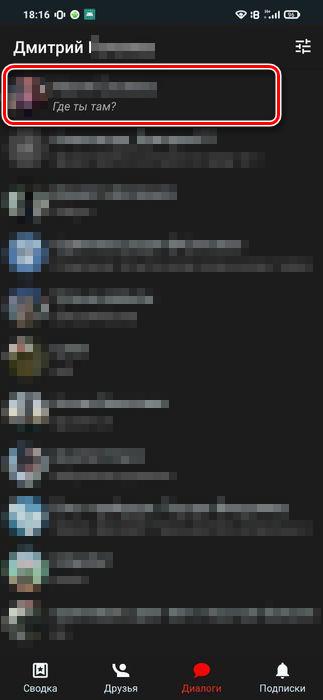 Как-узнать-сколько-сообщений-в-диалоге-ВКонтакте-25
