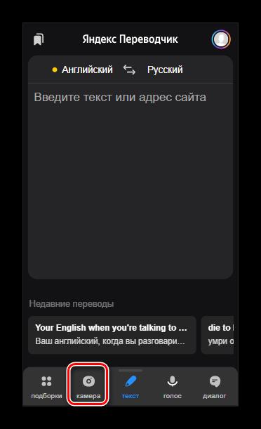 Перевод текста по фотографии онлайн-5