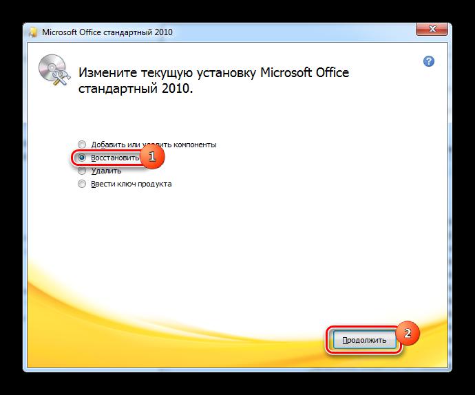 Почему не открывается документ microsoft word-3