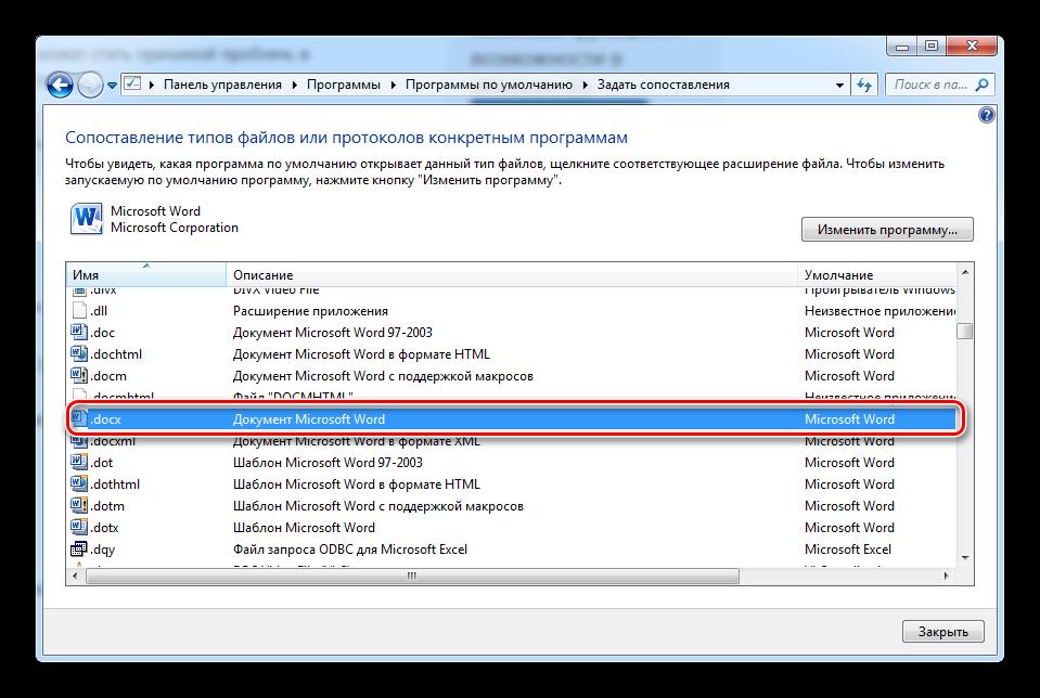 Почему не открывается документ microsoft word-8