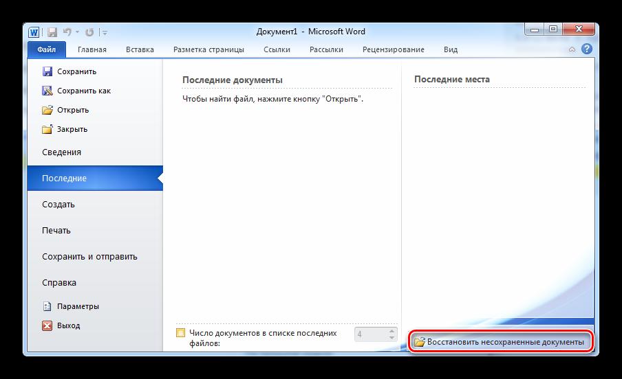 Почему не открывается документ microsoft word11