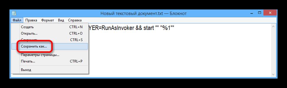 Установка-с-помощью-AsInvoker-2