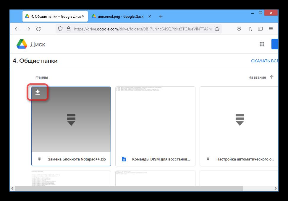 Скачать один файл с Гугл Диска