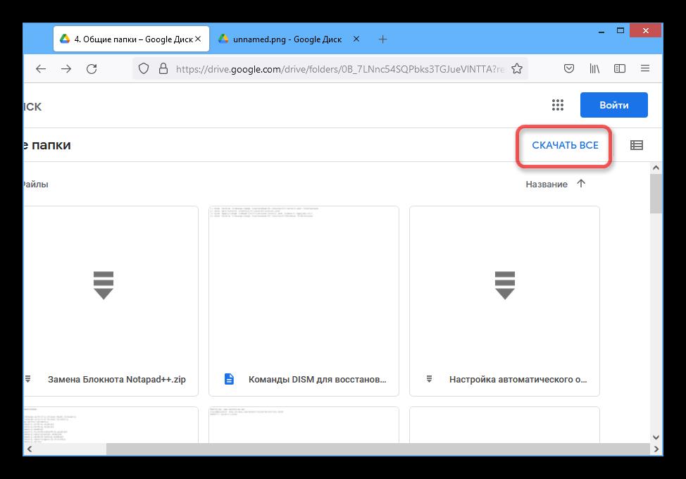 Скачать все файлы с Гугл Диска