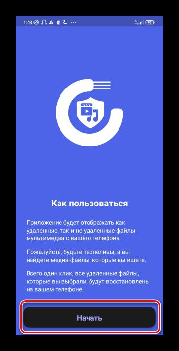 Как восстановить удалённое видео на Android-17