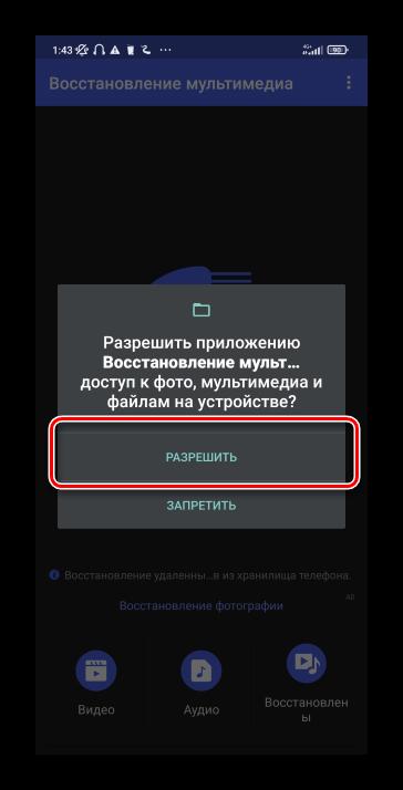 Как восстановить удалённое видео на Android-18