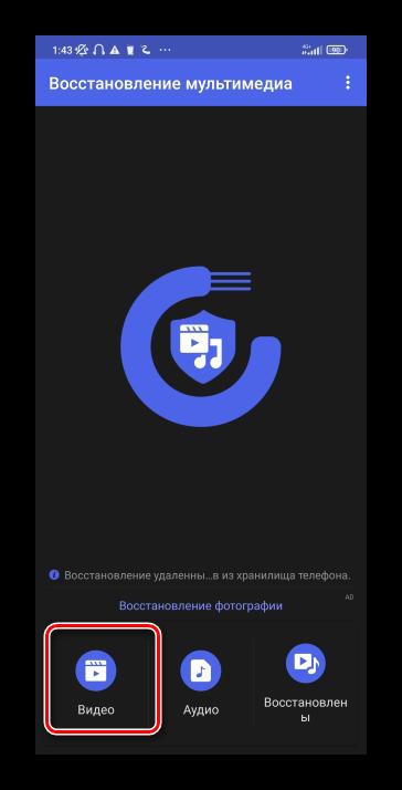 Как восстановить удалённое видео на Android-19