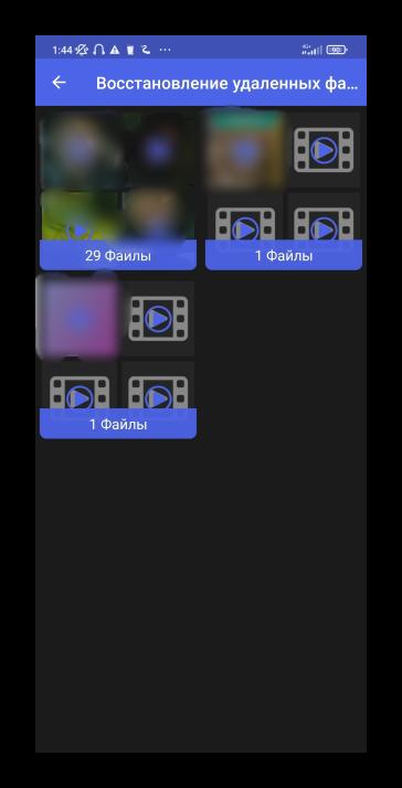 Как восстановить удалённое видео на Android-21