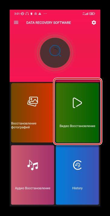 Как восстановить удалённое видео на Android-23