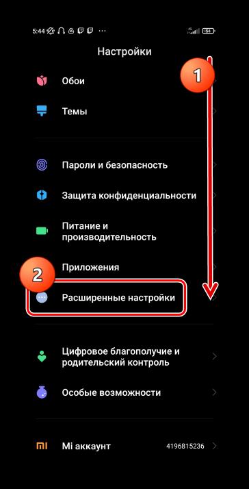 Как восстановить удалённое видео на Android-3