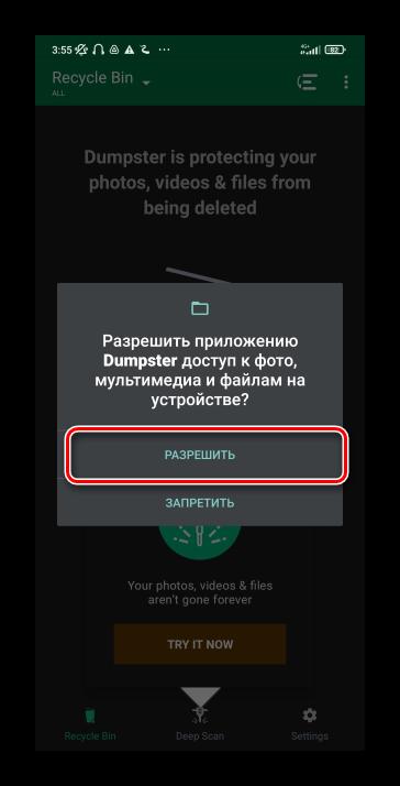 Как восстановить удалённое видео на Android-37