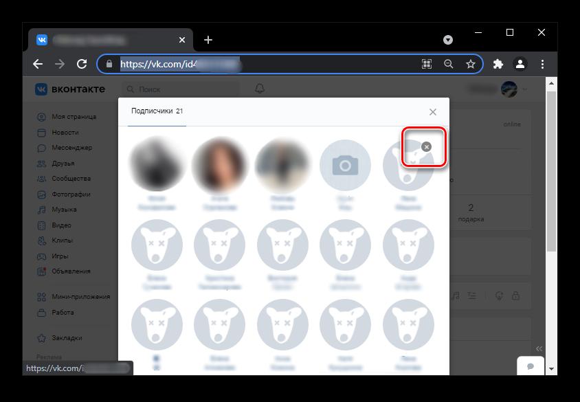 Как скрыть подписчиков ВКонтакте-2
