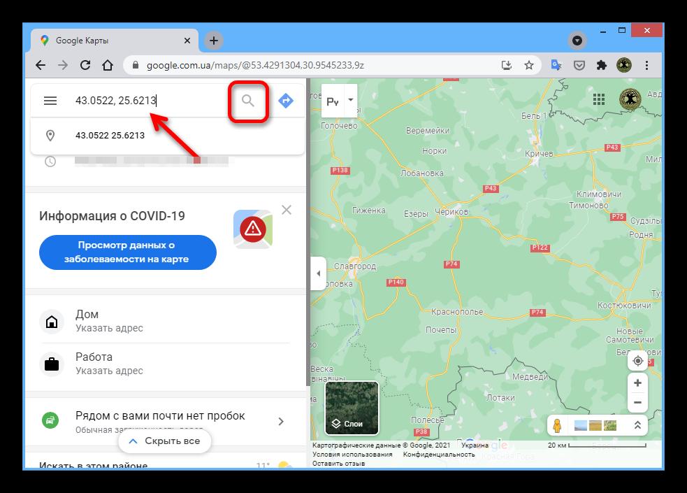 Поиск по координатам на Карте Google-1